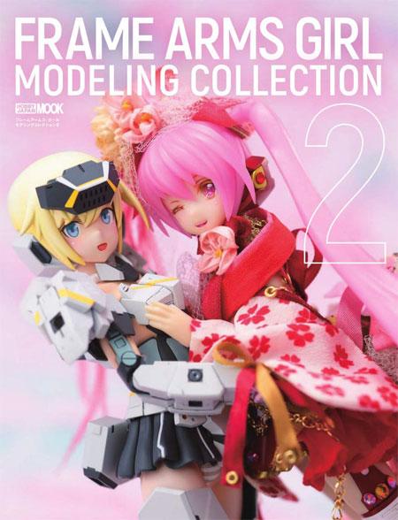 フレームアームズ・ガール モデリングコレクション 2本(ホビージャパンHOBBY JAPAN MOOKNo.68150-97)商品画像