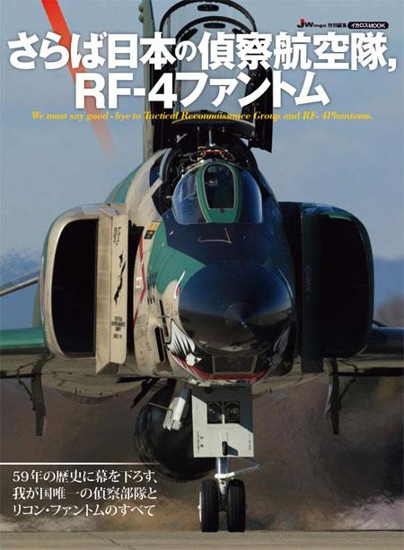 さらば日本の偵察航空隊、RF-4 ファントム本(イカロス出版ミリタリー関連 (軍用機/戦車/艦船)No.61856-94)商品画像