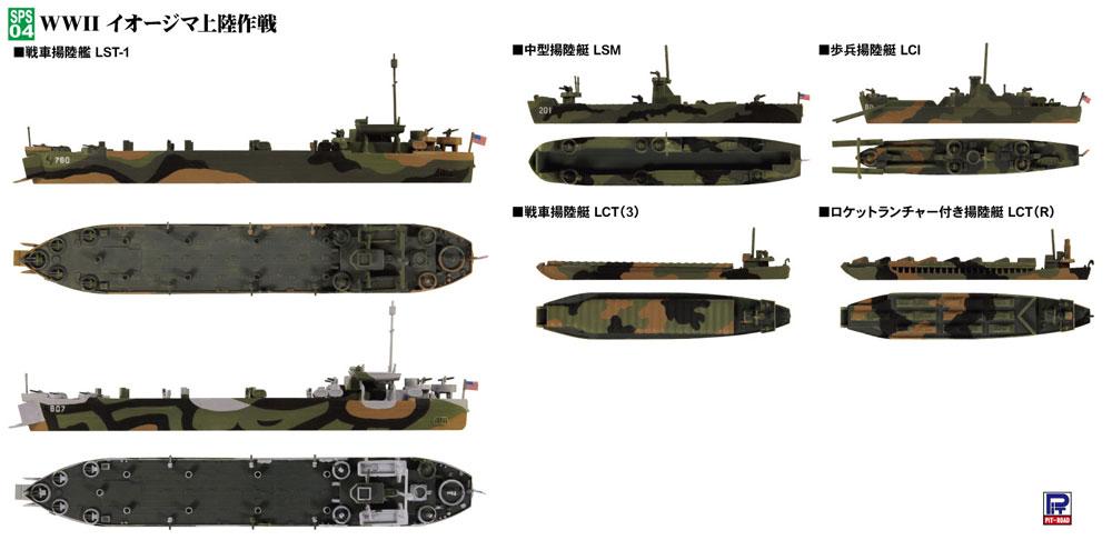 WW2 イオージマ上陸作戦プラモデル(ピットロードスカイウェーブ SW シリーズNo.SPS004)商品画像_1