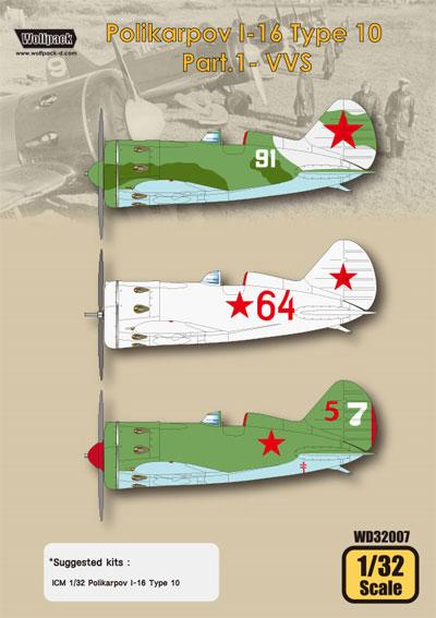 ポリカリポフ I-16 Type10 Part.1 VVS (ICM対応)デカール(ウルフパック1/32 デカール (WD)No.WD32007)商品画像