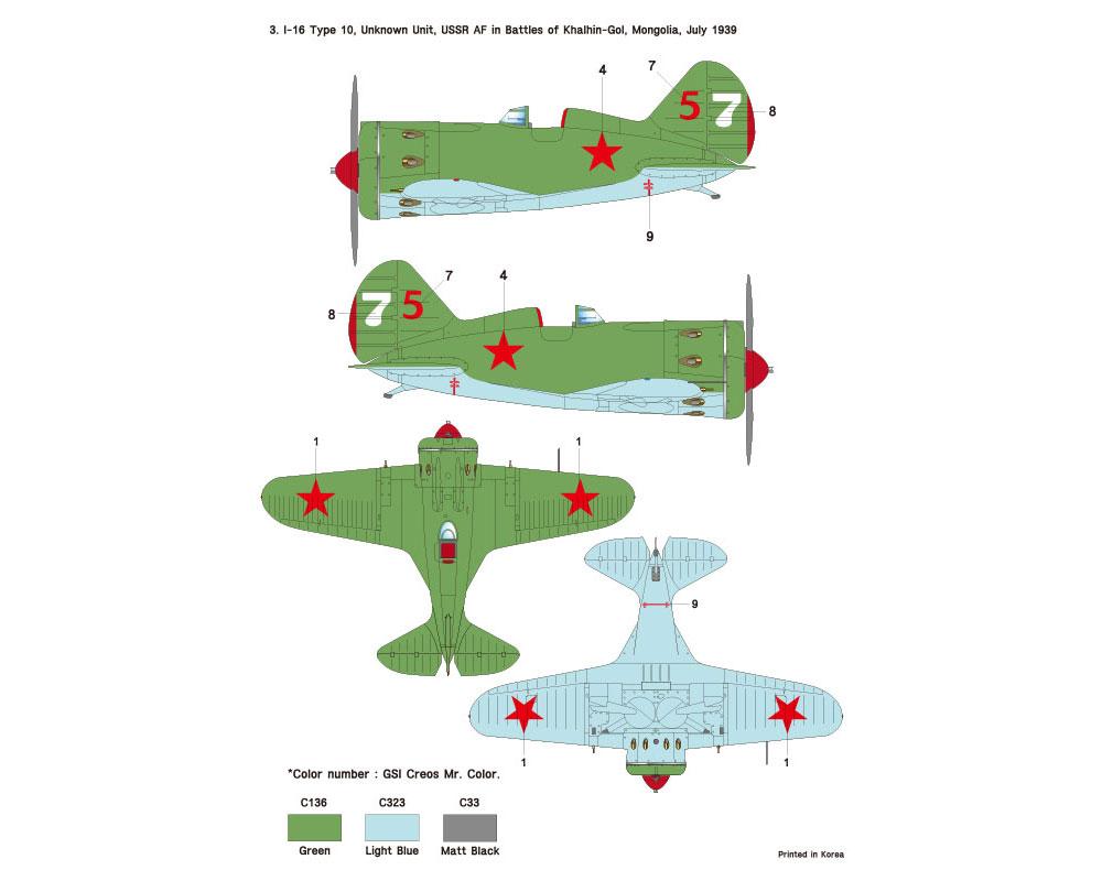 ポリカリポフ I-16 Type10 Part.1 VVS (ICM対応)デカール(ウルフパック1/32 デカール (WD)No.WD32007)商品画像_4