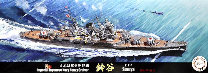日本海軍 重巡洋艦 鈴谷 昭和17年プラモデル(フジミ1/700 特シリーズNo.019)商品画像