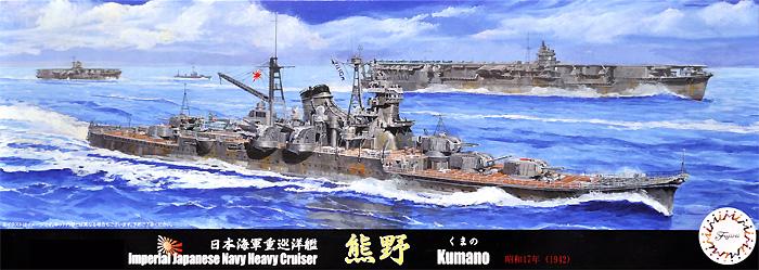 日本海軍 重巡洋艦 熊野 昭和17年プラモデル(フジミ1/700 特シリーズNo.020)商品画像