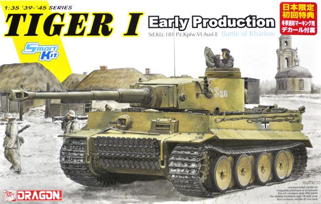 ドイツ ティーガー 1 初期生産型 ハリコフの戦いプラモデル(ドラゴン1/35