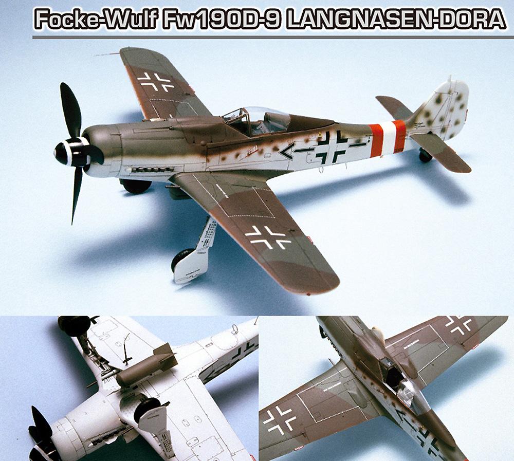 フォッケウルフ Fw190D-9 ラングナーゼン ドーラプラモデル(ドラゴン1/48 Master SeriesNo.MA-001)商品画像_1