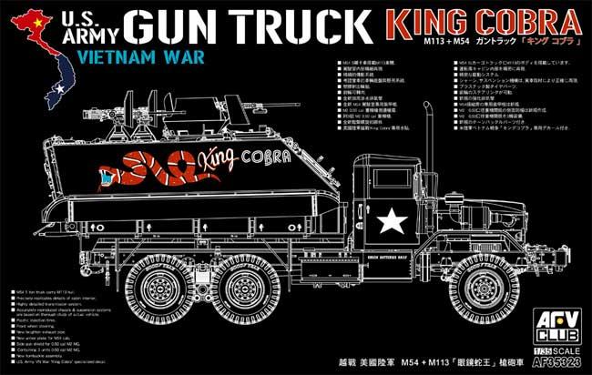 アメリカ ガントラック キングコブラ (M113+M54)プラモデル(AFV CLUB1/35 AFV シリーズNo.AF35323)商品画像