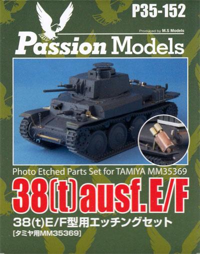 38(t) E/F型用 エッチングセット (タミヤ対応)エッチング(パッションモデルズ1/35 シリーズNo.P35-152)商品画像