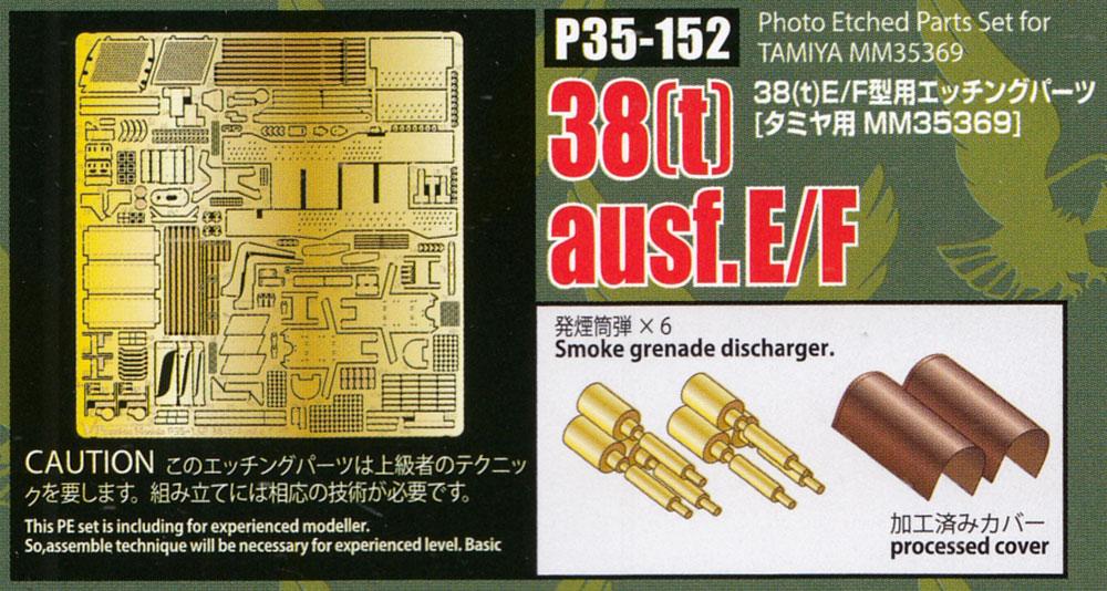 38(t) E/F型用 エッチングセット (タミヤ対応)エッチング(パッションモデルズ1/35 シリーズNo.P35-152)商品画像_1