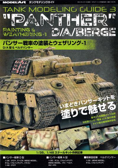 パンサー戦車の塗装とウェザリング 1 D/A型 & ベルゲパンサー本(モデルアートタンクモデリングガイドNo.003)商品画像
