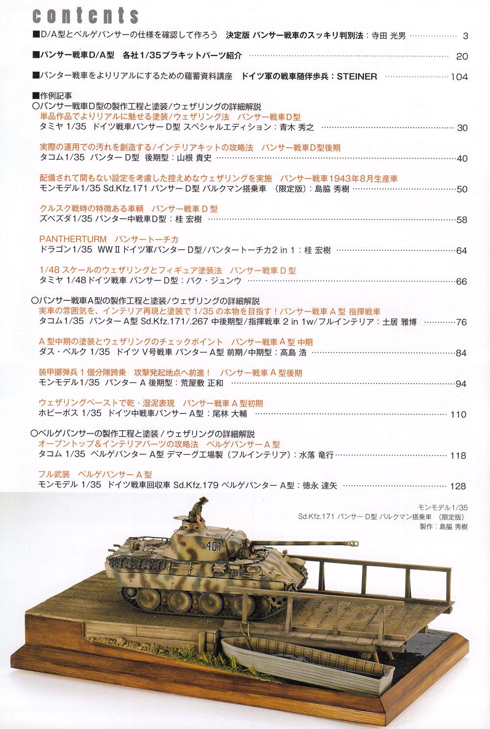 パンサー戦車の塗装とウェザリング 1 D/A型 & ベルゲパンサー本(モデルアートタンクモデリングガイドNo.003)商品画像_1