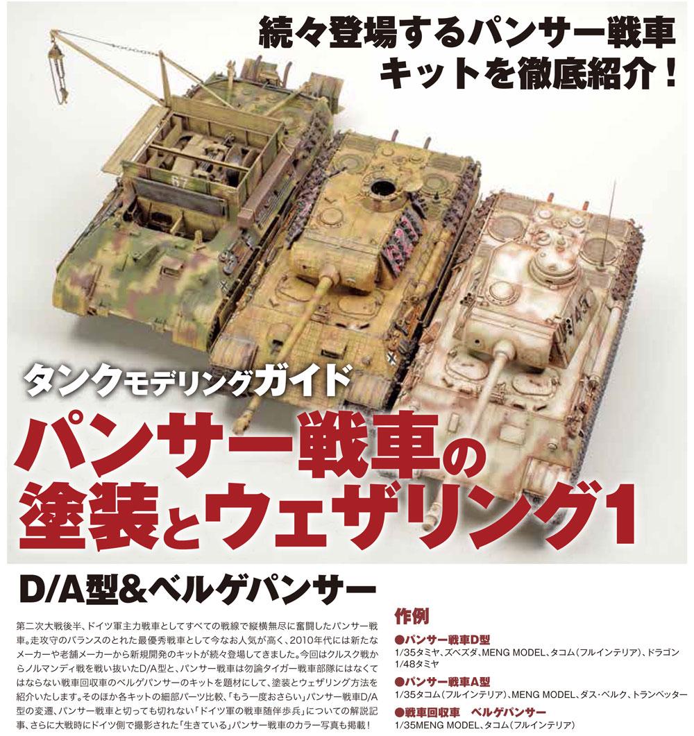 パンサー戦車の塗装とウェザリング 1 D/A型 & ベルゲパンサー本(モデルアートタンクモデリングガイドNo.003)商品画像_2