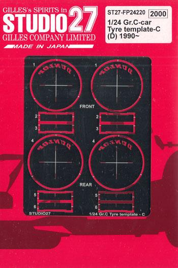 Gr.Cカー タイヤ テンプレート C (ダンロップ) 1990-テンプレート(スタジオ27ツーリングカー/GTカー デティールアップパーツNo.FP24220)商品画像