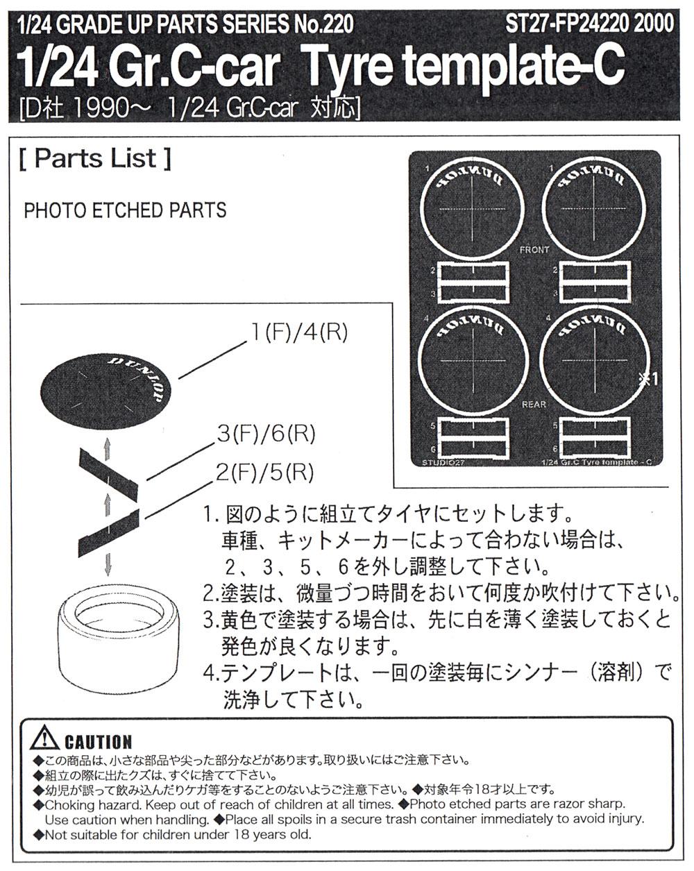 Gr.Cカー タイヤ テンプレート C (ダンロップ) 1990-テンプレート(スタジオ27ツーリングカー/GTカー デティールアップパーツNo.FP24220)商品画像_1
