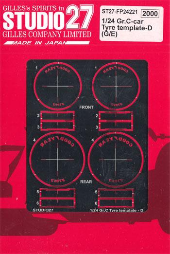 Gr.Cカー タイヤ テンプレート D (グッドイヤー/イーグル)テンプレート(スタジオ27ツーリングカー/GTカー デティールアップパーツNo.FP24221)商品画像