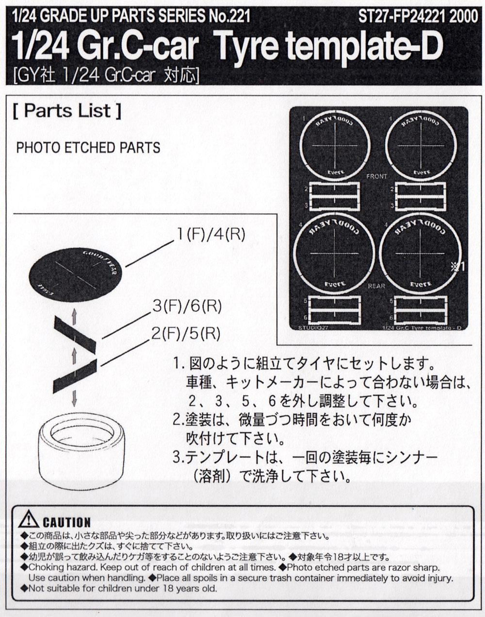Gr.Cカー タイヤ テンプレート D (グッドイヤー/イーグル)テンプレート(スタジオ27ツーリングカー/GTカー デティールアップパーツNo.FP24221)商品画像_1