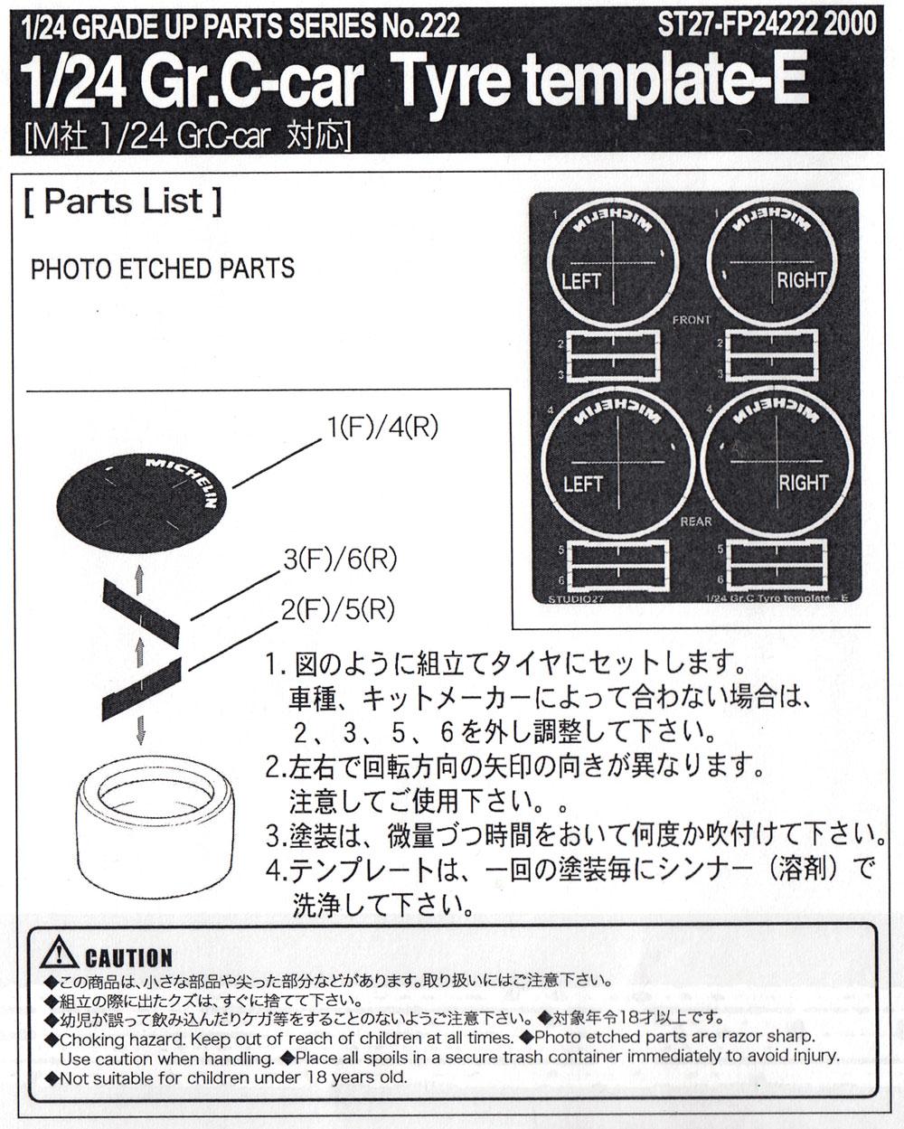 Gr.Cカー タイヤ テンプレート E (ミシュラン)テンプレート(スタジオ27ツーリングカー/GTカー デティールアップパーツNo.FP24222)商品画像_1