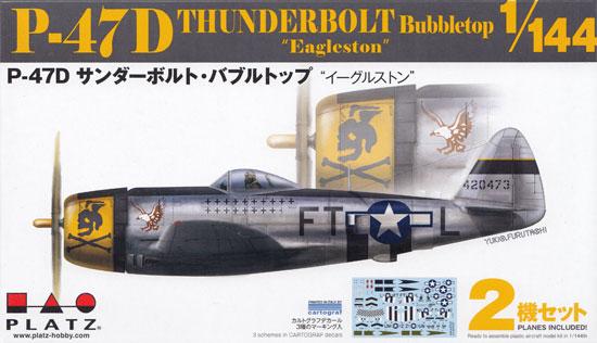 P-47D サンダーボルト バブルトップ イーグルストンプラモデル(プラッツ1/144 プラスチックモデルキットNo.PDR-013)商品画像