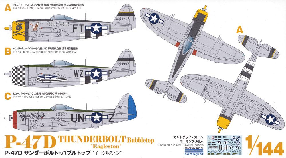 P-47D サンダーボルト バブルトップ イーグルストンプラモデル(プラッツ1/144 プラスチックモデルキットNo.PDR-013)商品画像_1