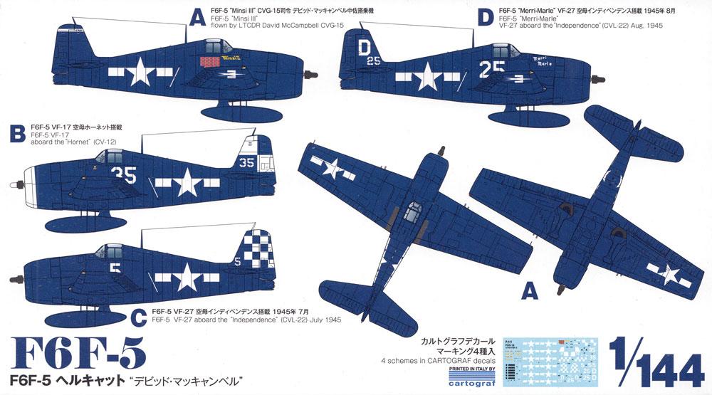 F6F-5 ヘルキャット デビッド・マッキャンベルプラモデル(プラッツ1/144 プラスチックモデルキットNo.PDR-016)商品画像_1