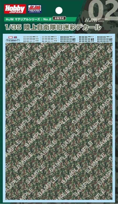 陸上自衛隊 旧迷彩デカールデカール(ホビージャパンHJM マテリアルシリーズNo.002)商品画像
