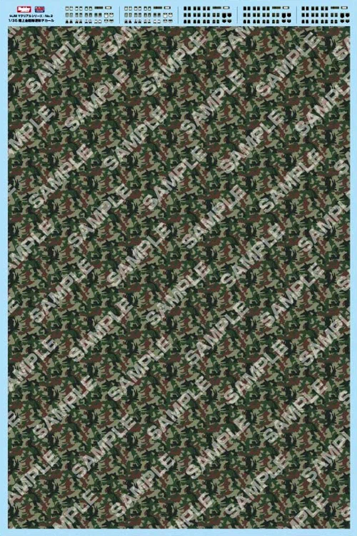 陸上自衛隊 旧迷彩デカールデカール(ホビージャパンHJM マテリアルシリーズNo.002)商品画像_1