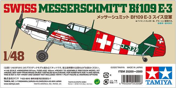 メッサーシュミット Bf109E-3 スイス空軍プラモデル(タミヤ1/48 飛行機 スケール限定品No.25200)商品画像