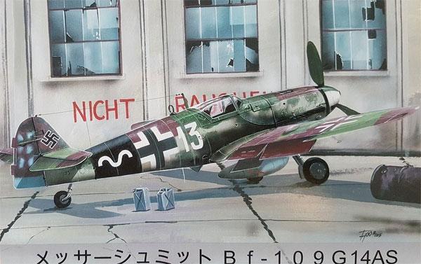 メッサーシュミット Bf109G-14AS 本土防衛プラモデル(AZ model1/72 エアクラフト プラモデルNo.AZ7642)商品画像
