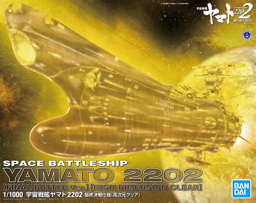 宇宙戦艦ヤマト 2202 最終決戦仕様 (高次元クリア)プラモデル(バンダイ宇宙戦艦ヤマト 2202No.5059016)商品画像