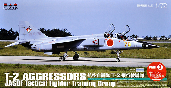 航空自衛隊 T-2 飛行教導隊 パート 2 ライトグレー 制空迷彩編プラモデル(プラッツ航空自衛隊機シリーズNo.AC-032)商品画像