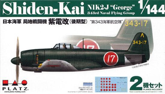 日本海軍 局地戦闘機 紫電改 後期型 第343海軍航空隊プラモデル(プラッツ1/144 プラスチックモデルキットNo.PDR-015)商品画像