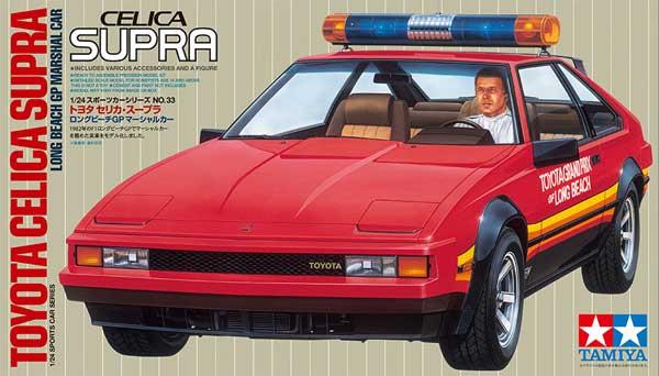 トヨタ セリカ スープラ ロングビーチGP マーシャルカープラモデル(タミヤ1/24 スポーツカーシリーズNo.033)商品画像