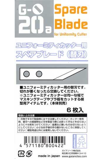 G-20a ユニフォーミティカッター用 スペアブレード (替刃)カッター(ガイアノーツG-Goods シリーズ (ツール)No.80042)商品画像