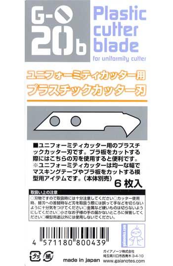 G-20b ユニフォーミティカッター用 プラスチックカッター刃カッター(ガイアノーツG-Goods シリーズ (ツール)No.80043)商品画像