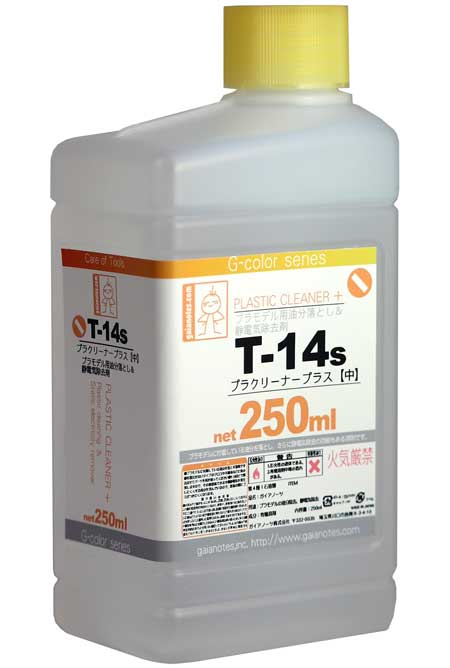 プラクリーナープラス (中)離型剤(ガイアノーツG-brush シリーズNo.T-014s)商品画像
