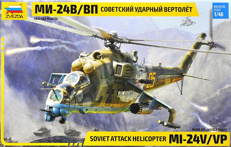 ソビエト 攻撃ヘリコプター Mi-24V/VPプラモデル(ズベズダ1/48 ミリタリーエアクラフト プラモデルNo.4823)商品画像