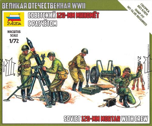 ソビエト 120mm迫撃砲 w/クループラモデル(ズベズダART OF TACTICNo.6147)商品画像