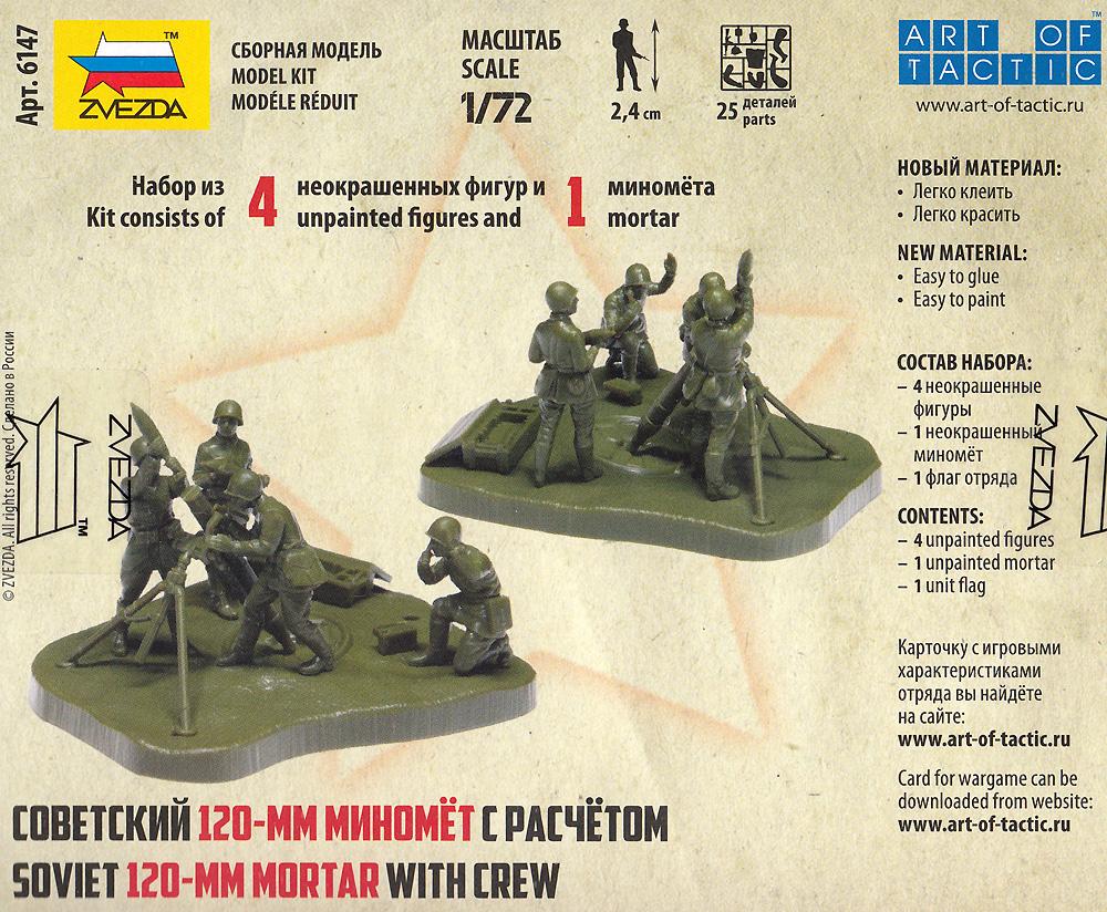 ソビエト 120mm迫撃砲 w/クループラモデル(ズベズダART OF TACTICNo.6147)商品画像_1