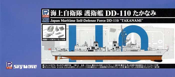 海上自衛隊 護衛艦 DD-110 たかなみプラモデル(ピットロード1/700 スカイウェーブ J シリーズNo.J065SP)商品画像