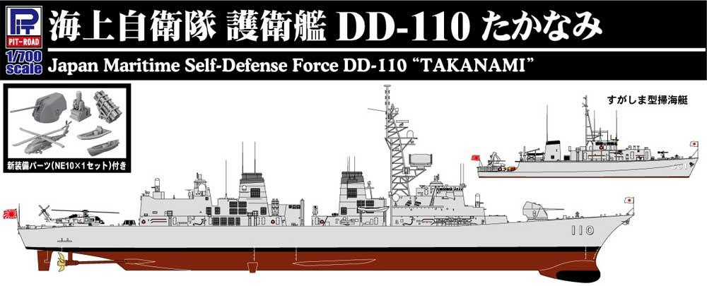 海上自衛隊 護衛艦 DD-110 たかなみプラモデル(ピットロード1/700 スカイウェーブ J シリーズNo.J065SP)商品画像_1