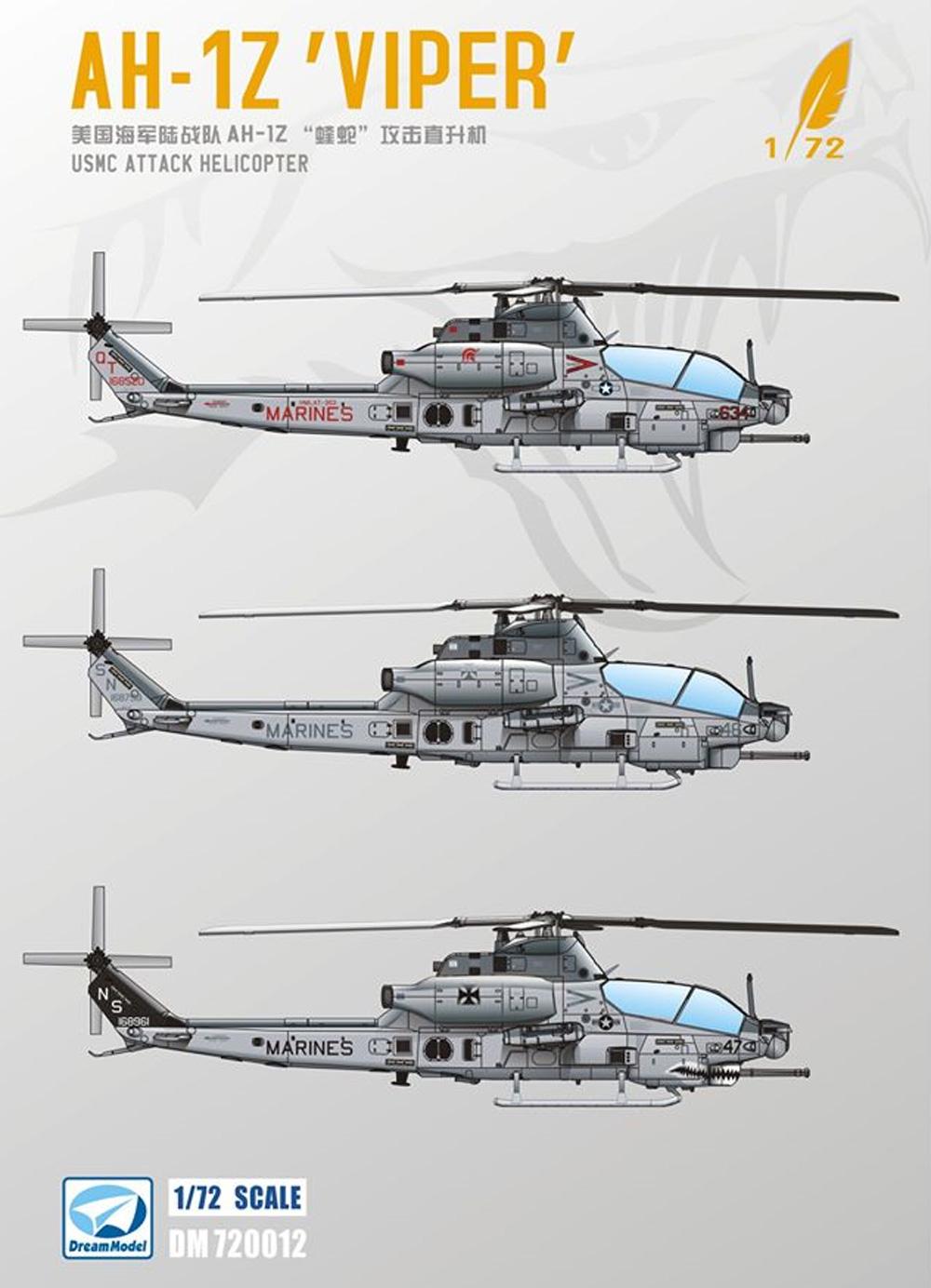 AH-1Z ヴァイパー 攻撃ヘリコプタープラモデル(ドリームモデル1/72 航空機モデルNo.DM720012)商品画像_2