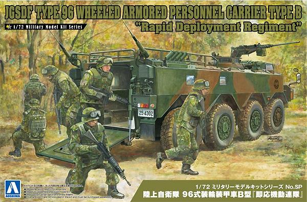 陸上自衛隊 96式装輪装甲車B型 即応機動連隊プラモデル(アオシマ1/72 ミリタリーモデルキットシリーズNo.SP4905083057827)商品画像