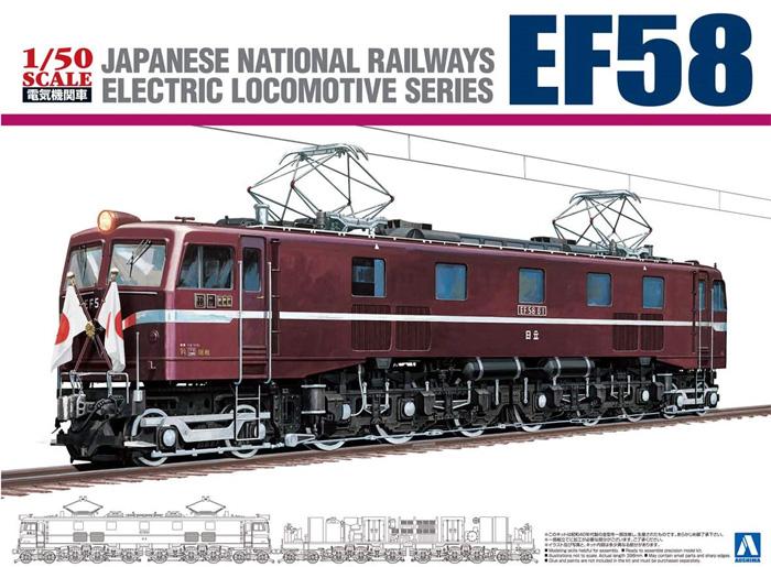 国鉄直流電気機関車 EF58 ロイヤルエンジンプラモデル(アオシマ1/50 電気機関車シリーズNo.004)商品画像