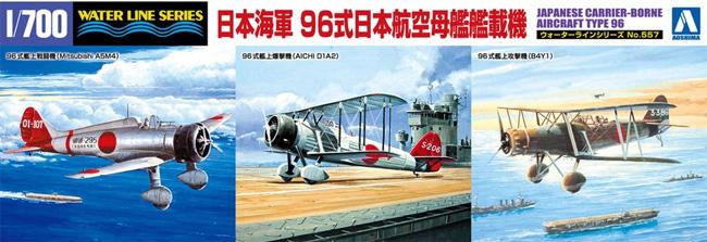 日本海軍 96式 日本航空母艦艦載機プラモデル(アオシマ1/700 ウォーターラインシリーズNo.557)商品画像