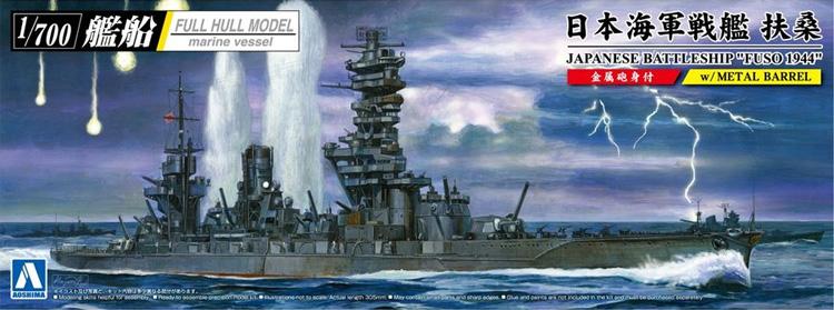 日本海軍 戦艦 扶桑 1944 金属砲身付プラモデル(アオシマ1/700 艦船 (フルハルモデル) シリーズNo.4905083059777)商品画像