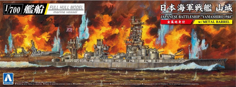 日本海軍 戦艦 山城 1944 金属砲身付プラモデル(アオシマ1/700 艦船 (フルハルモデル) シリーズNo.4905083059784)商品画像