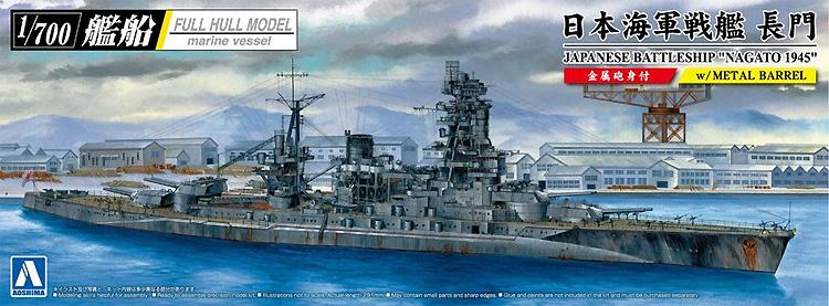 日本海軍 戦艦 長門 1945 金属砲身付プラモデル(アオシマ1/700 艦船 (フルハルモデル) シリーズNo.4905083059791)商品画像