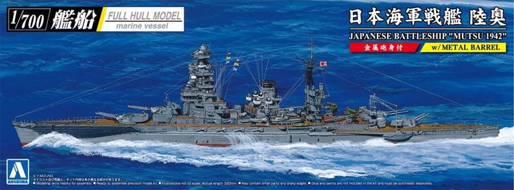 日本海軍 戦艦 陸奥 1942 金属砲身付プラモデル(アオシマ1/700 艦船 (フルハルモデル) シリーズNo.4905083059807)商品画像