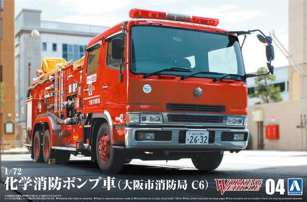 化学消防ポンプ車 大阪市消防局 C6プラモデル(アオシマワーキングビークルシリーズNo.004)商品画像