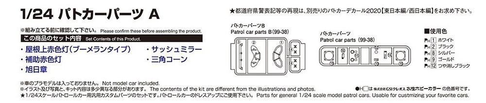 パトカーパーツ Aプラモデル(アオシマザ・チューンドパーツNo.096)商品画像_1