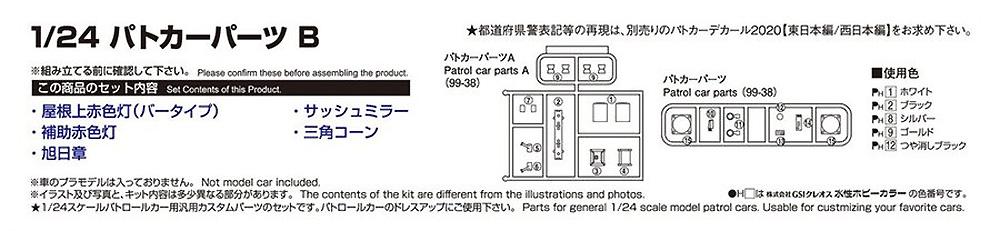 パトカーパーツ Bプラモデル(アオシマザ・チューンドパーツNo.097)商品画像_1